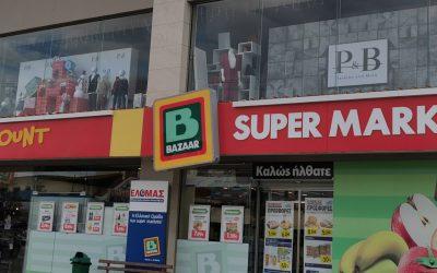Κατασκευή σήμανσης πρόσοψης για τα καταστήματα Bazaar
